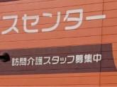 らいおんハート デイサービスセンター