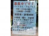 きらく 岸和田店