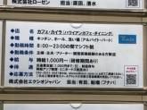 カフェ・カイラ 舞浜店