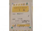 ORIVIA(オリビア) アピタ知立店