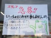 ファミリーマート 横須賀平作店