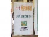 八千代薬局 JR堺市駅前店