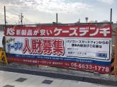 ケーズデンキ 尼崎浜田店