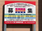 レストラン三宝 長岡宮内店