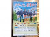 ファミリーマート 奈良秋篠早月町店