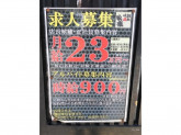 戦国焼鳥 家康 14号店