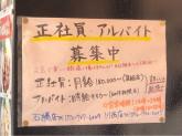 なかの食鶏 川西店