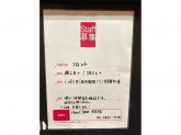 ホテル3000 浅草本店