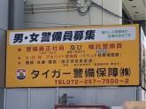 タイガー警備保障(株)