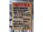 高坂書店 鶴橋駅前店