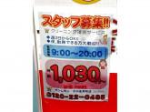 サンレモン 大山金井町店