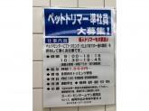 スーパーセンター ムサシ 長岡店