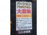 カレーハウスCoCo壱番屋 中区伏見通店