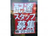 朝日新聞サービスアンカー ASA千歳中央