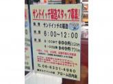 Arome(アローム) 庄内店