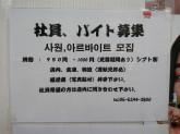 韓国業務用スーパー ひろば