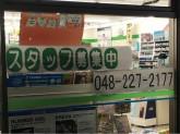 ファミリーマート 川口朝日三丁目店