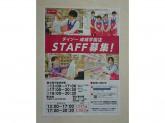 ザ・ダイソー 成城学園店