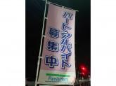 ファミリーマート 岡崎三菱自動車前店