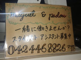 hair&make muguet(ヘアーアンドメイク ミュゲ)