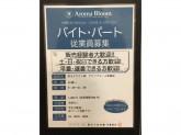 Aroma Bloom 笹塚京王クラウン街店