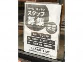 KOMAZAWA PARK CAFE(コマザワパークカフェ)