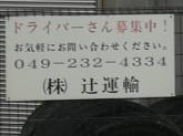 株式会社辻運輸