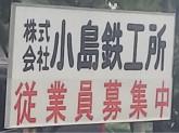 株式会社小島鉄工所