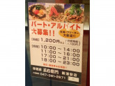 洋麺屋 五右衛門 新浦安店