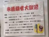 サーティワンアイスクリーム イオンモール姫路大津店