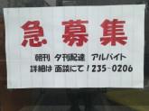 神戸新聞 飾磨販売所