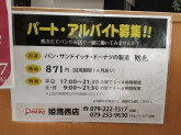 Pantasy(パンタジー) 姫路西店
