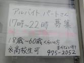 カフェレストラン 明日香 伊川谷店