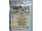 ローソンメトロス 新宿東口店
