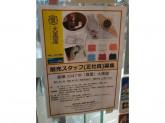 大黒屋 神戸元町店