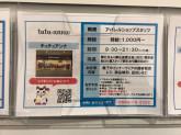 tutuanna(チュチュアンナ) イオンモール常滑店