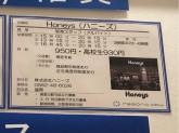 Honeys(ハニーズ) 大府リソラ店