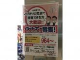 ココカラファイン コープ和泉中央店