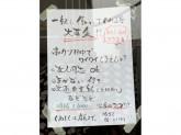 串カツ田中 豊橋店