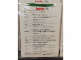 habita(ハビタ) 久留米店