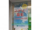 ファミリーマート 北本郷店