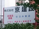 株式会社京建設