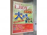 カラオケ L.BOX(エルボックス) 旗の台店