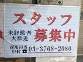 フラワーショップ ミキ(美喜生花店 平和島支店)