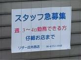 リザー 庄内西ビル店