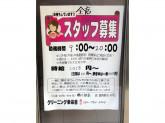 (株)幸栄舎 鶴川駅前店