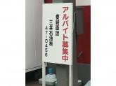 ENEOS 三幸石油(株) アメニティ甲子園SS