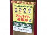 松屋 十三西口店