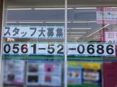 ファミリーマート 南栄町店