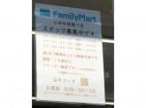 ファミリーマート 小平中宿通り店